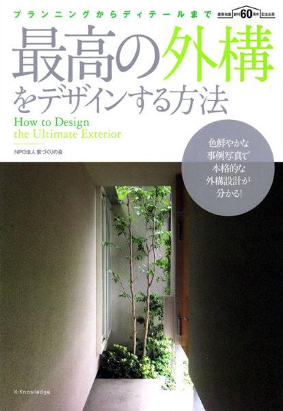 最高の外構をデザインする方法 復刊