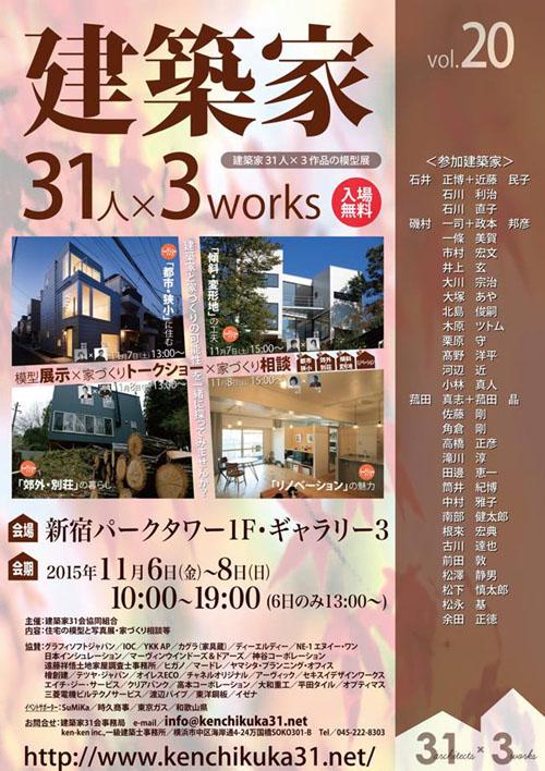 建築家31人×3works vol.20