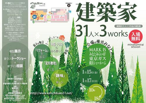 建築家31人×3works @横浜マークイズみなとみらい