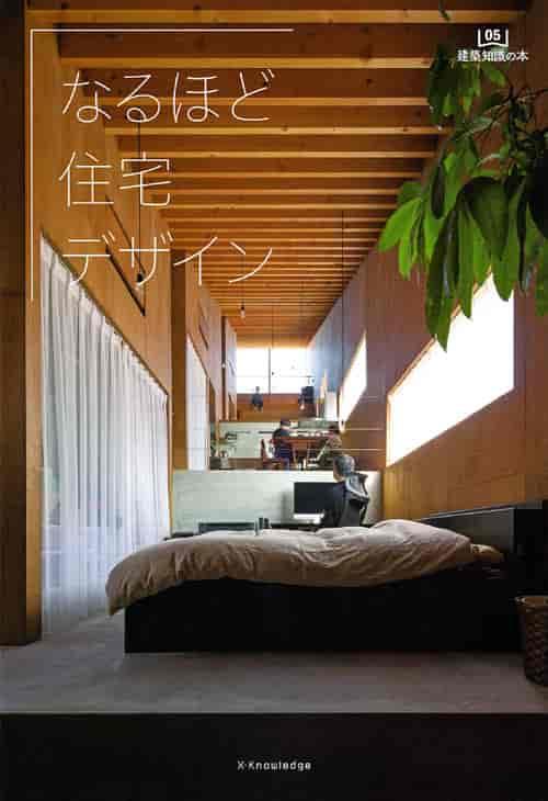 なるほど住宅デザイン