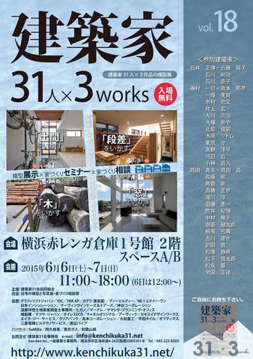 建築家31人×3works vol.18