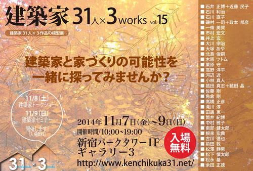 建築家31人×3works vol.15