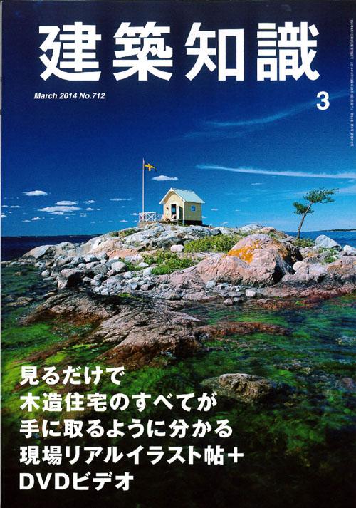 建築知識3月号 連載5回目『水廻り』