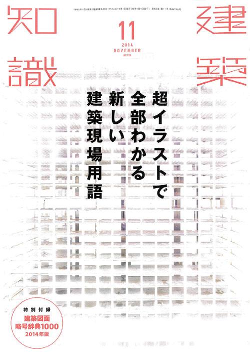 建築知識11月号 特集・超イラストで全部わかる新しい建築現場用語
