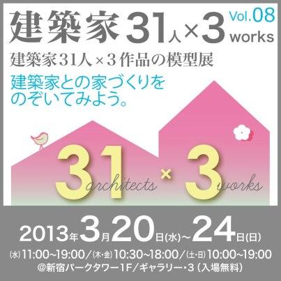 建築家31人×3works vol.8