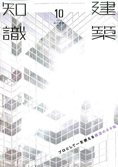建築知識10月号 連載最終回『設備』