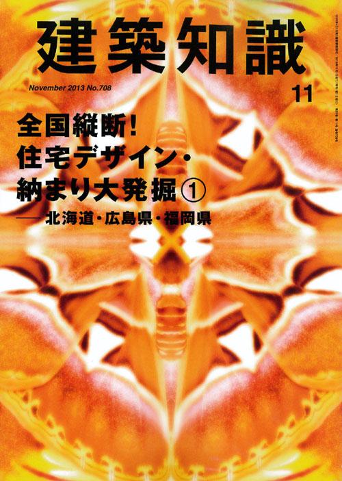 建築知識 11月号 地方の建築家/住宅ディテール最新版