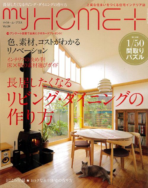 my HOME+誌『リビング・ダイニングにおすすめ 床×壁の素材選びガイド』