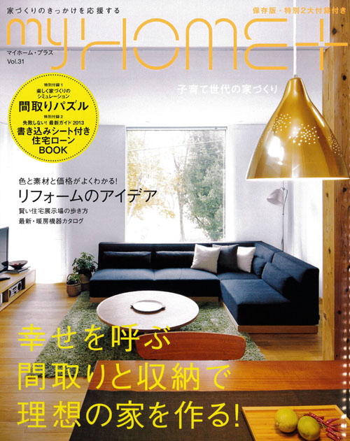my HOME+誌『暮らしが楽しくなる間取りと収納のアイデア17』掲載