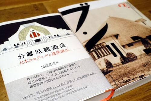 日本のモダニズム建築誕生