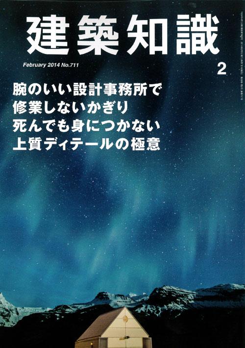 建築知識2月号 連載4回目『玄関廻り』