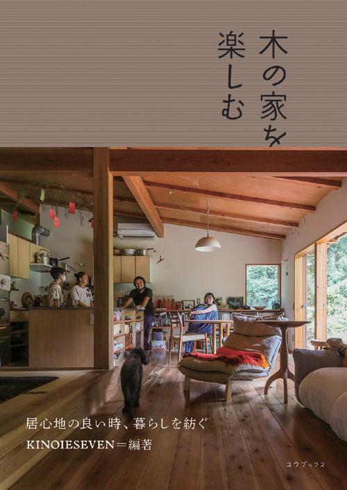 木の家を楽しむ 居心地の良い時、暮らしを紡ぐ