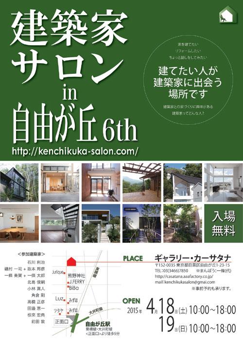 建築家サロン in 自由が丘 vol.6