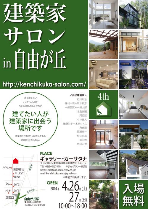 建築家サロン in 自由が丘 vol.4