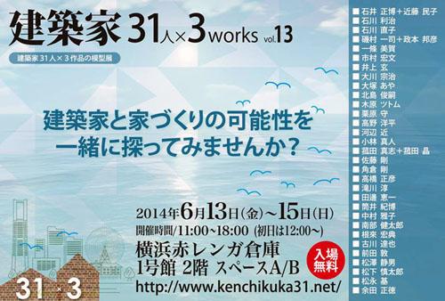 建築家31人×3works vol.13