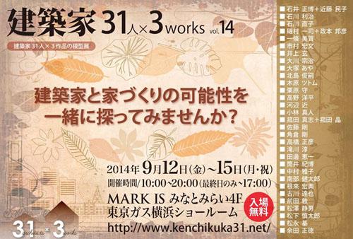 建築家31人×3works vol.14