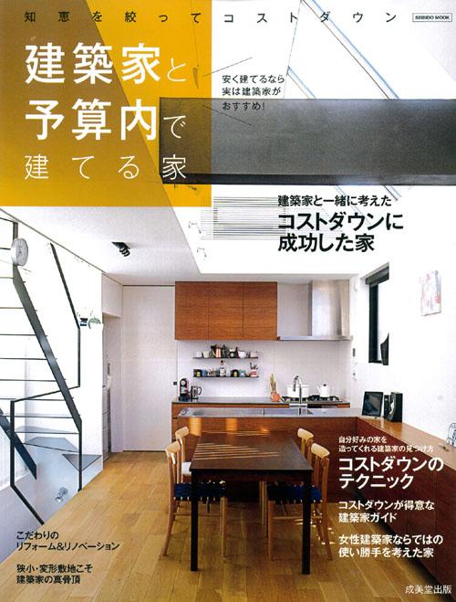 建築家と予算内で建てる家