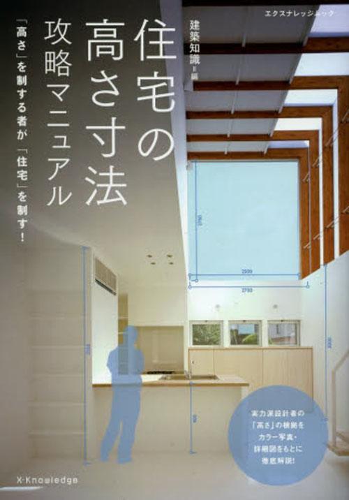 住宅の高さ寸法攻略マニュアル