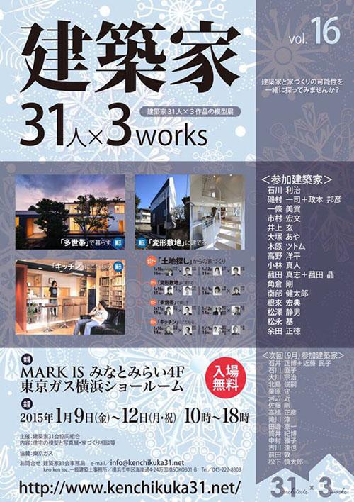 建築家31人×3works vol.16