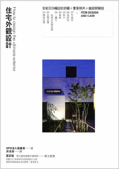 最高の外構をデザインする方法 増補改訂カラー版(台湾版)