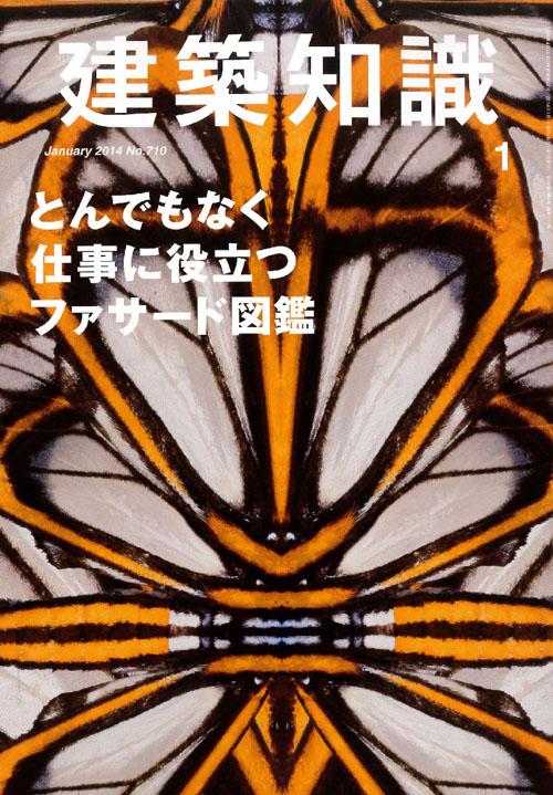 建築知識 1月号 ファサード図鑑/住宅ディテール最新版