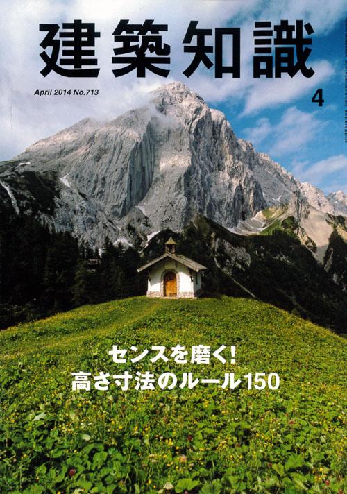 建築知識4月号 連載6回目『キッチン』
