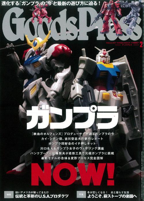 GoodsPress2月号