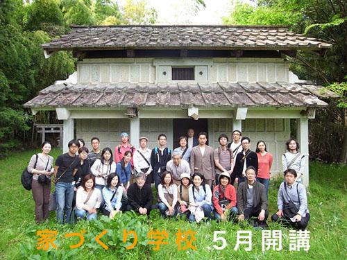 第9期「家づくり学校」5月開講・受講生募集中です!
