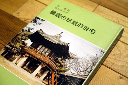 韓国の伝統的住宅