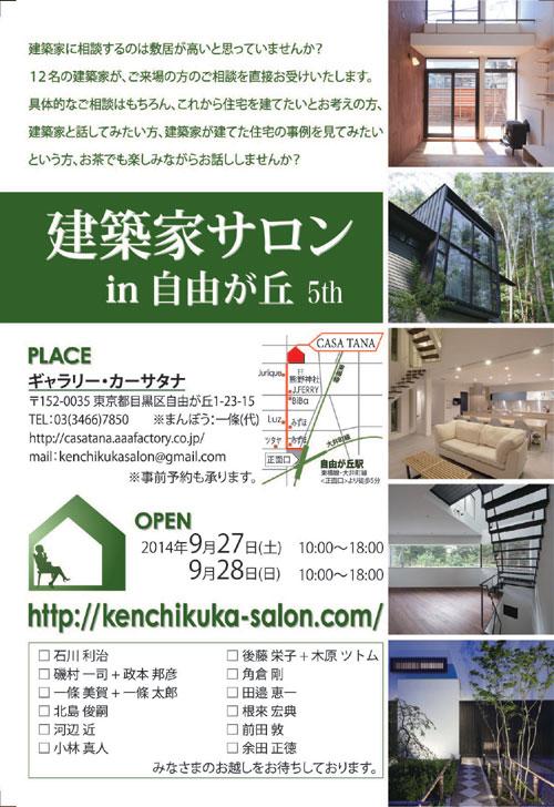 建築家サロン in 自由が丘 vol.5