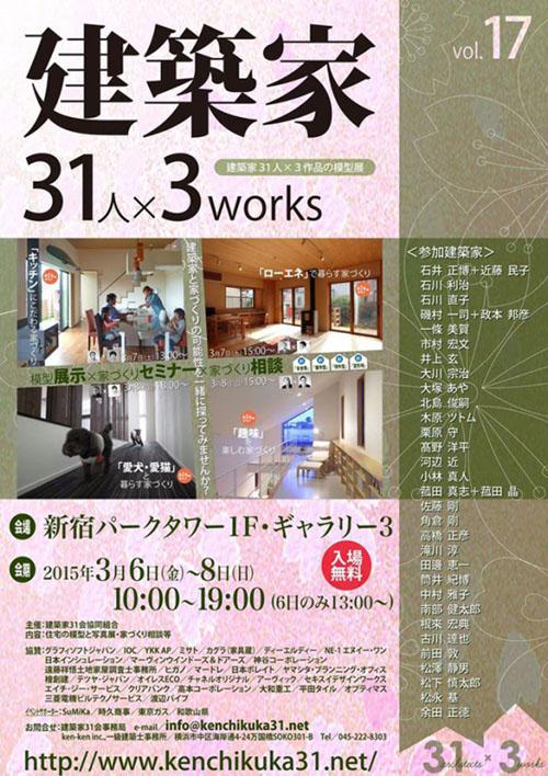 建築家31人×3works vol.17