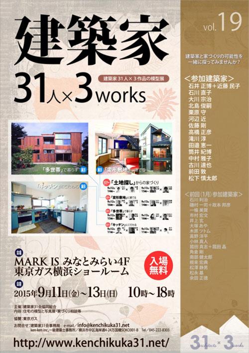 建築家31会からのイベント情報
