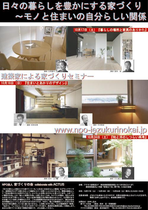 建築家による家づくりセミナー