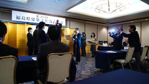 福島県建築文化賞 表彰式