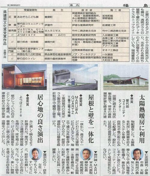 よつばcafe その12 新聞掲載