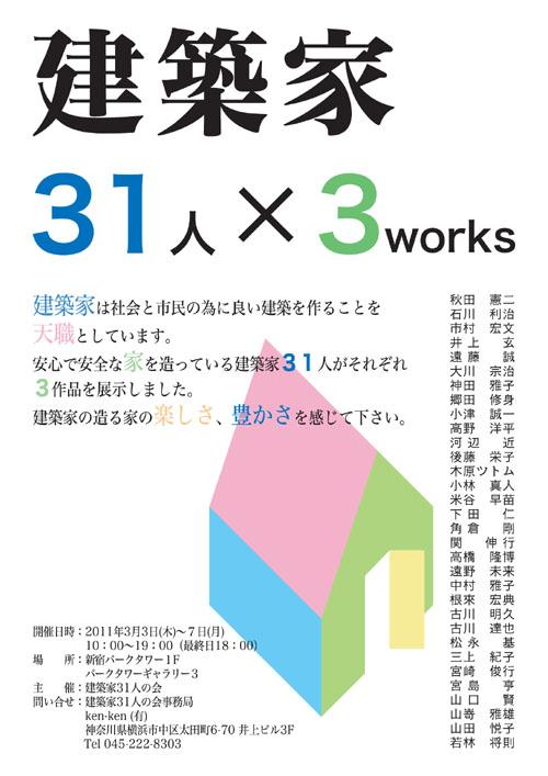 建築家 31人×3works