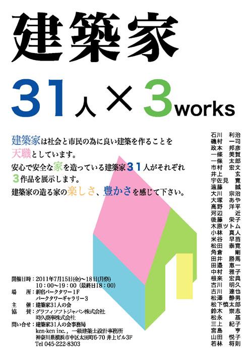 建築家31人×3works