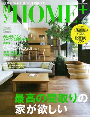 My HOME+誌『中国黄土の家』掲載