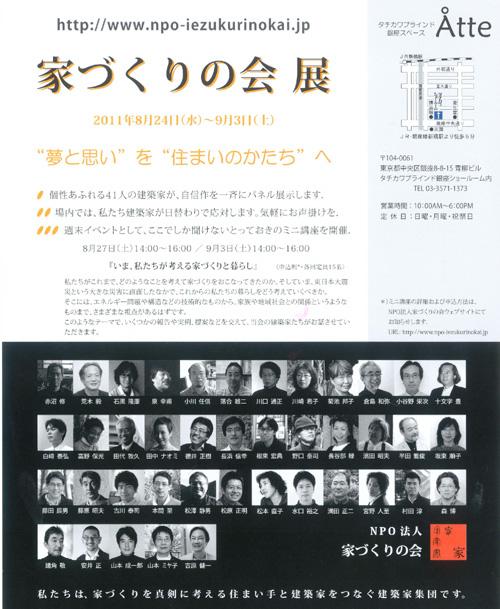 展示会『家づくりの会展』