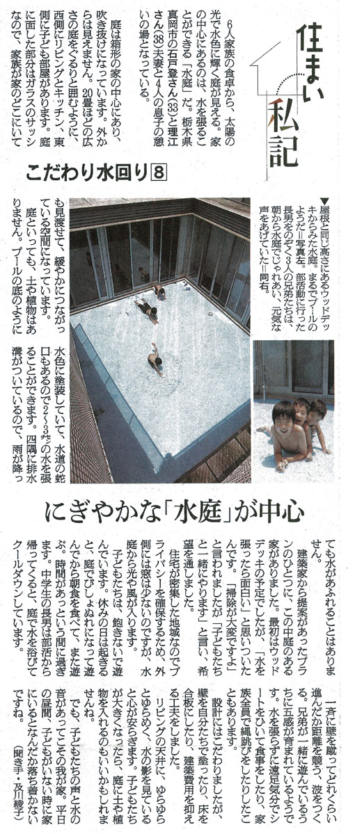 『住まい私記』 朝日新聞掲載