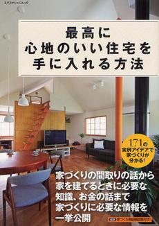 最高に心地のいい住宅を手に入れる方法